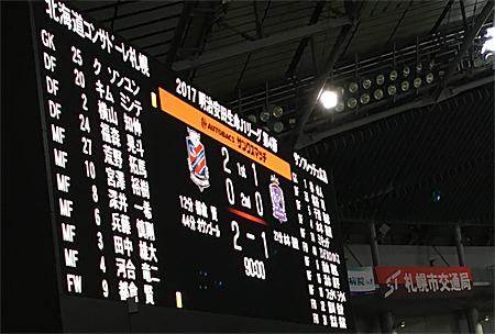 スコアボード 札幌 2-1 広島