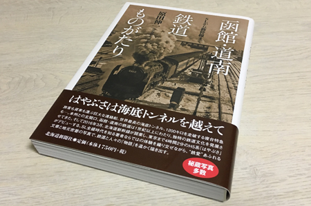 原田さんの著書