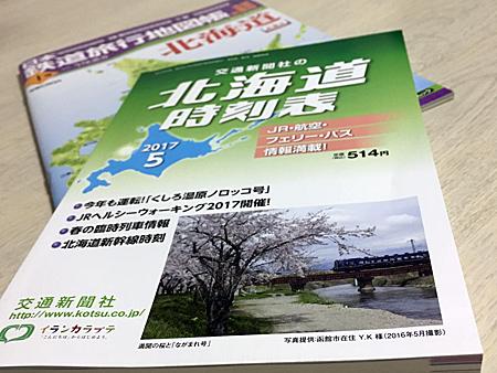 北海道時刻表5月号