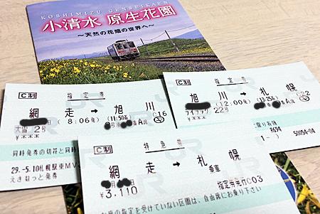 指定券 網走→旭川、旭川→札幌の2枚