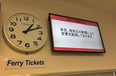 チケット売り場の上の全便欠航の表示