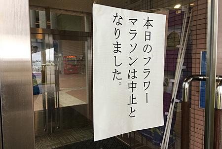 フラワーマラソンは中止になりました、の張り紙