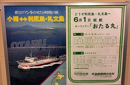 郷土資料館内の展示 小樽〜利尻礼文航路のポスター