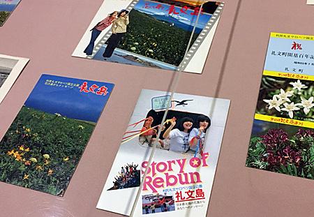 郷土資料館内の展示 昔の礼文島の観光ポスター