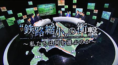 NHKスペシャル 鉄路縮小の衝撃 私たちは何を選ぶのか
