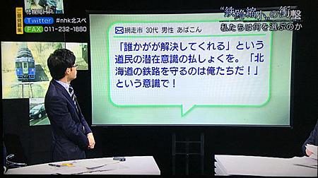 視聴者意見 誰かが解決してくれるという道民の潜在意識の払拭を。北海道の鉄路を守るのは俺たちだ!という意識で!