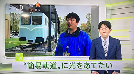 NHKニュース画面
