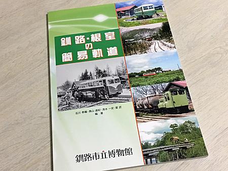 本の表紙 釧路・根室の簡易軌道