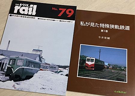 本の表紙 簡易軌道を特集した鉄道雑誌