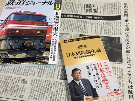 北海道新聞紙面、石破氏著書、鉄道ジャーナル最新号