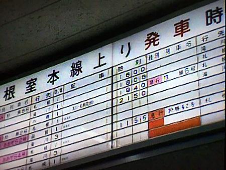 富良野駅の発車時刻表