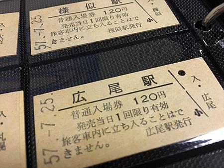 広尾駅の入場券