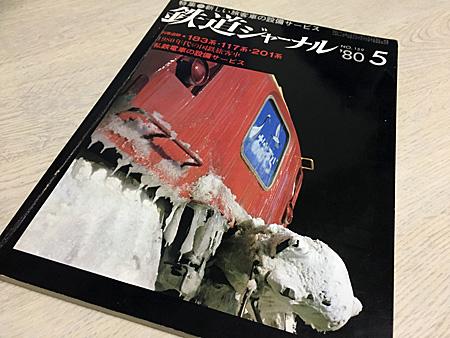 鉄道ジャーナル1980年5月号