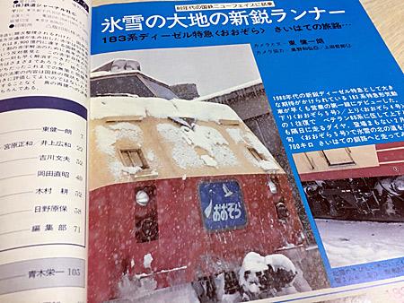 記事 氷雪の大地の新鋭ランナー