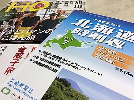 北海道時刻表2017年7月号