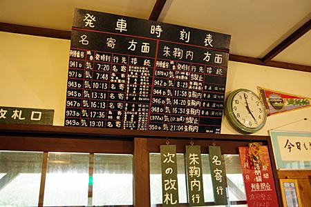 駅の発車時刻表