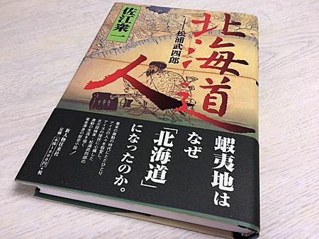 本の表紙 北海道人 松浦武四郎
