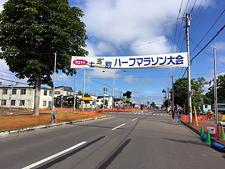 士別ハーフマラソンのゴールのゲート