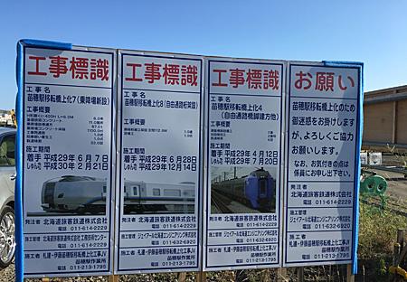 苗穂駅移転橋上化の工事標識