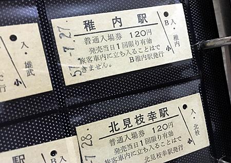 稚内駅の入場券 昭和57年7月27日