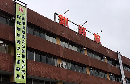 釧路駅 阿寒摩周国立公園の垂れ幕