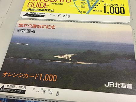 釧路湿原国立公園指定記念のオレンジカード