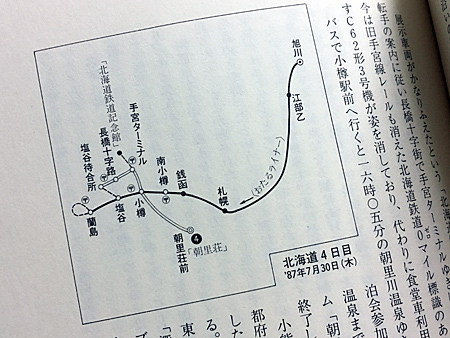 1987年7月30日の行程図
