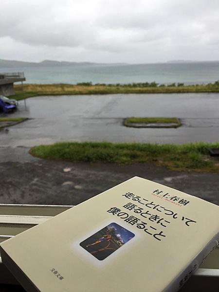文庫本と海憧の2階からの風景