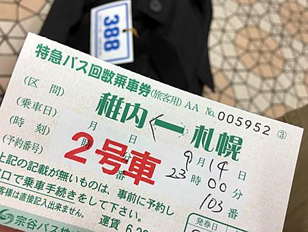 バスの回数券