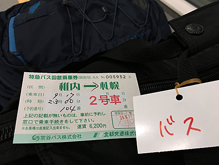 バスの回数券と荷物札