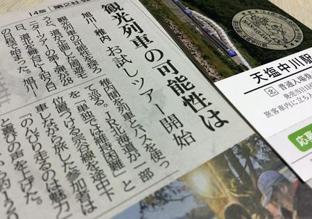 新聞記事「観光列車の可能性は お試しツアー開始」と、天塩中川駅の入場券
