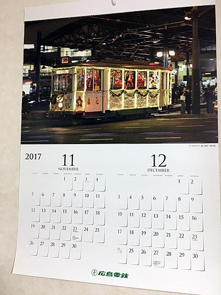 広島電鉄カレンダー 11月と12月 クリスマス電車