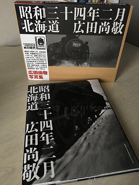 写真集 昭和三十四年二月北海道