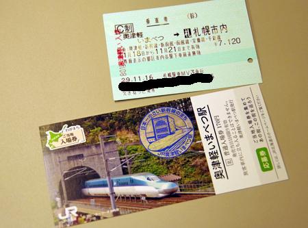 奥津軽いまべつ駅入場券