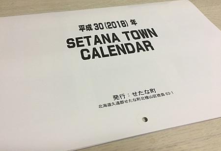 せたな町のカレンダーの表紙