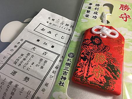 札幌三吉神社のお守りとおみくじ大吉