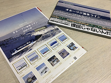 フレーム切手「オホーツク流氷ライン 釧網本線」