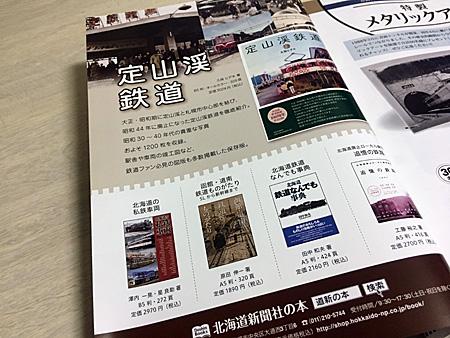 広告 北海道新聞社の本(鉄道の本を5冊紹介)