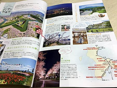 道南のみどころ紹介ページ