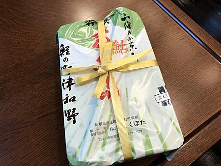 鮎弁当(包み紙)
