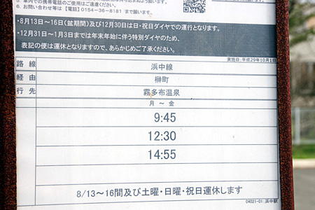 1日3本のバスの時刻表