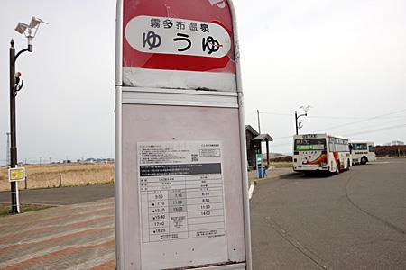 霧多布温泉のバス停