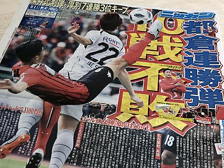 日刊スポーツ一面
