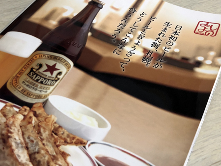 餃子とビールの写真 広告