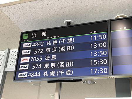 稚内空港の行先表示