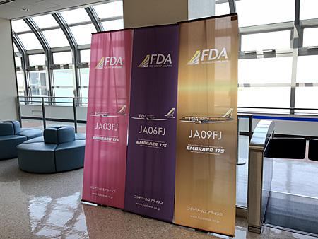搭乗待合室内のFDAの広告