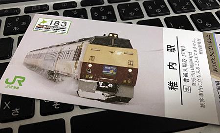 キハ183系の入場券