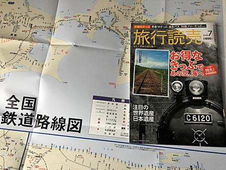 表紙と付録の鉄道路線図