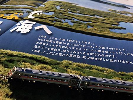 根室本線の列車の写真