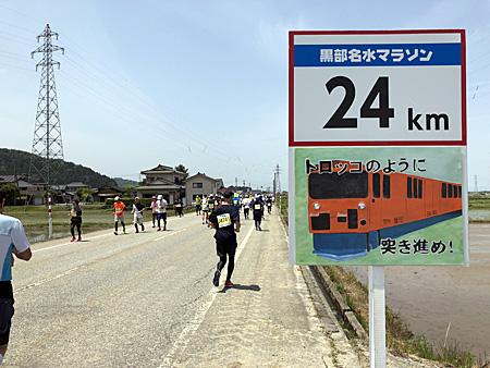 マラソン24km地点を示す看板はトロッコ電車のイラスト入り